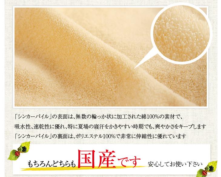 リビングインピースのエアリッチ枕に使用されるシンカーパイルは触り心地がよく、国産の安心素材です