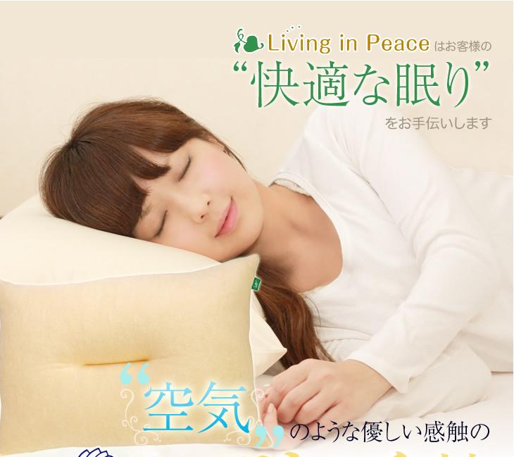 リビングインピースのエアリッチ枕は空気のような優しい感触で快適な睡眠環境を守ります