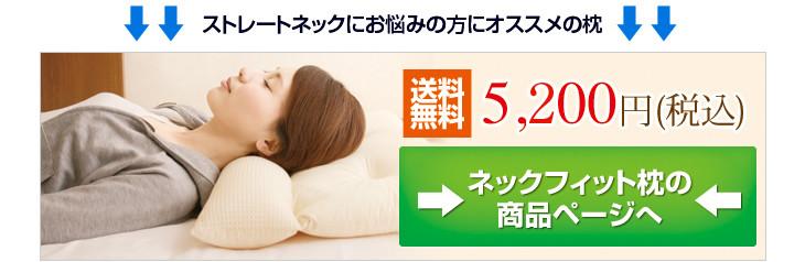ストレートネック対応のネックフィット枕