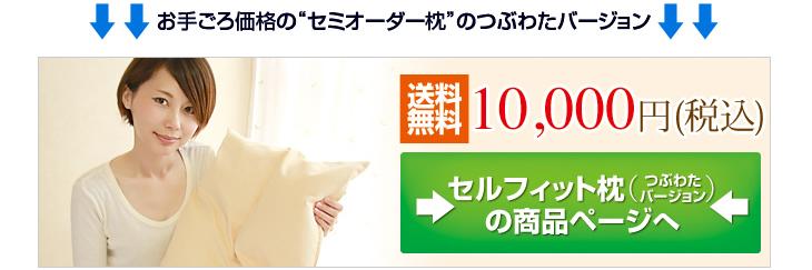 セミオーダー枕、セルフィット枕のつぶわたバージョン