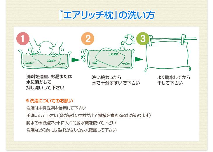 リビングインピースのエアリッチ枕の洗い方