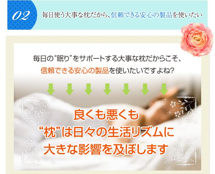 良くも悪くも枕は日々の生活リズムに大きな影響を及ぼします