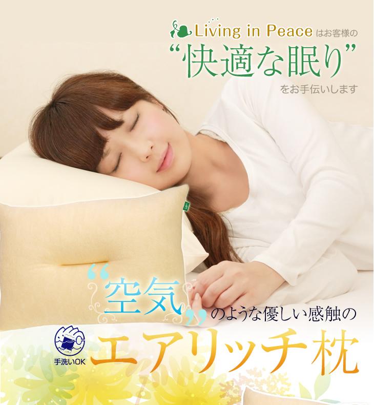 リビングインピースのエアリッチ枕の空気のような優しい感触