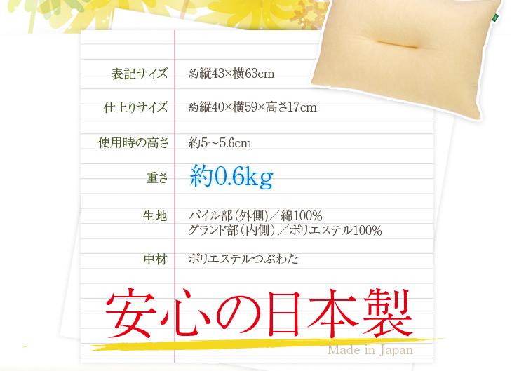 リビングインピースのエアリッチ枕は安心の日本製