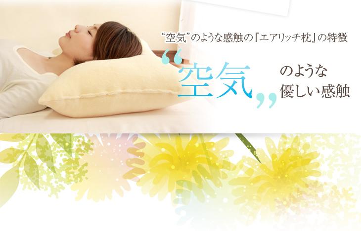 リビングインピースの空気のような感触のエアリッチ枕の特徴