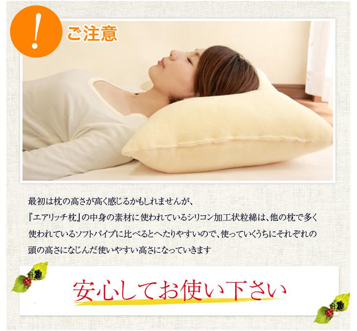 リビングインピースのエアリッチ枕は使う内に頭の高さに馴染んでいきます