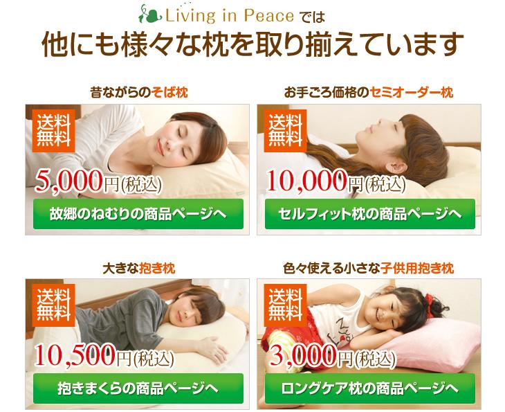 リビングインピースでは他にも様々な枕を取り揃えています