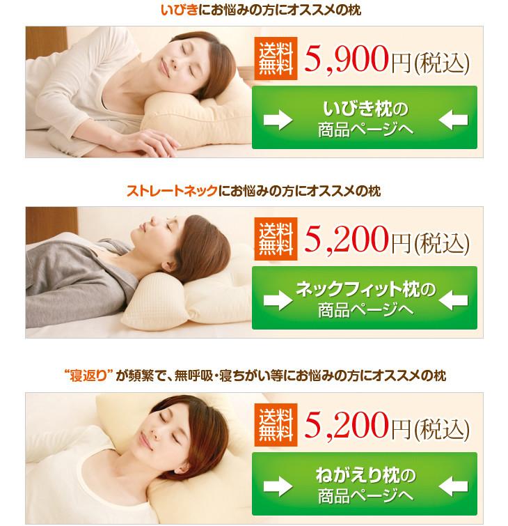 リビングインピースの様々な枕