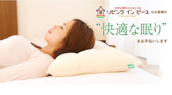 様々な眠りの悩みに対応した枕を製造販売するリビングインピースはお客様の快適な眠りをお手伝いします