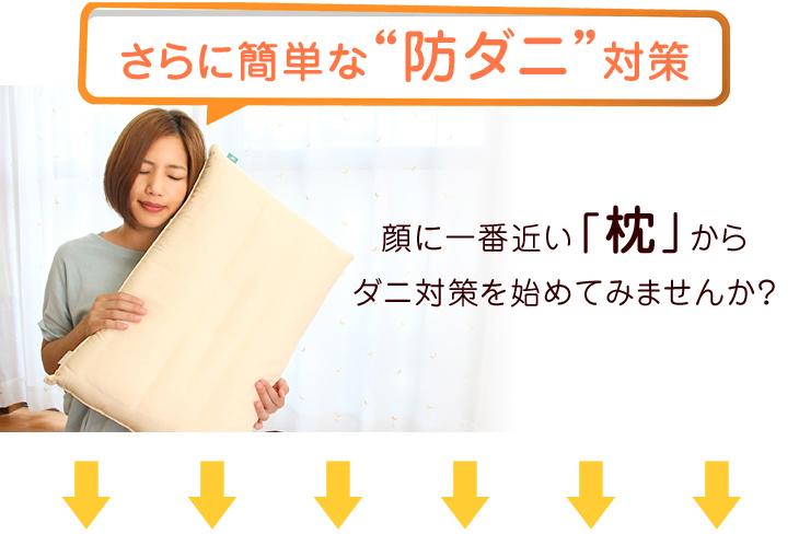 リビングインピースの防ダニ枕はアレルギー対策に最適です
