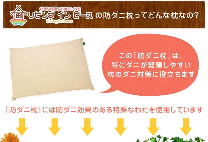 リビングインピースの防ダニ枕は特殊なわたを使用しています