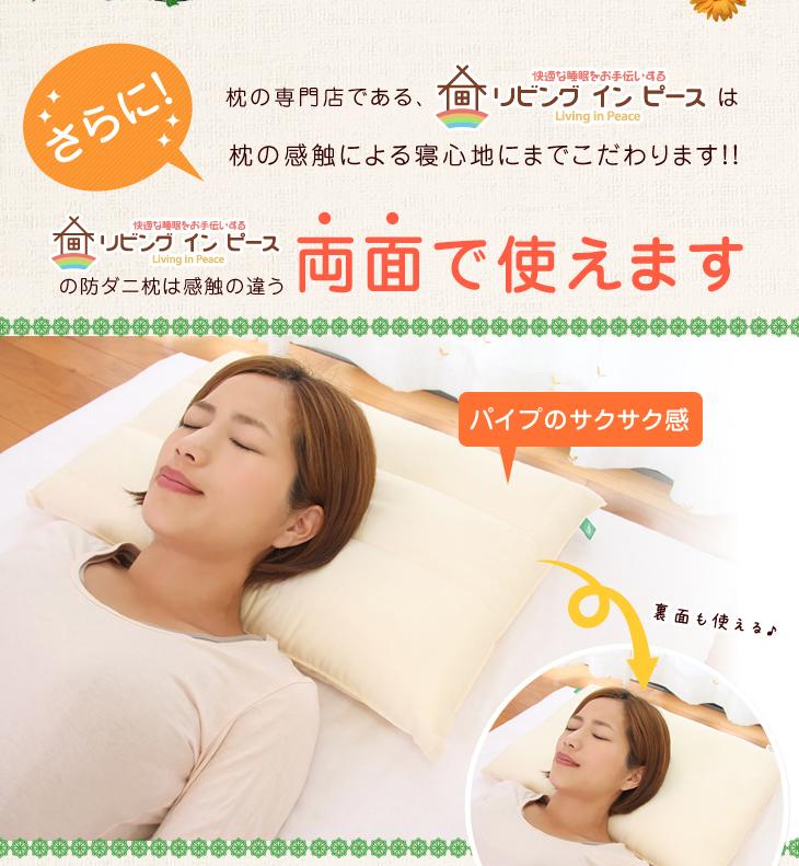 リビングインピースの防ダニ枕は両面で使えます