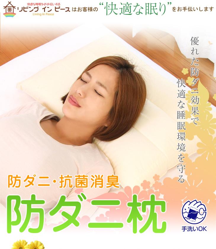 リビングインピースの防ダニ枕は優れた防ダニ効果で快適な睡眠環境を守ります