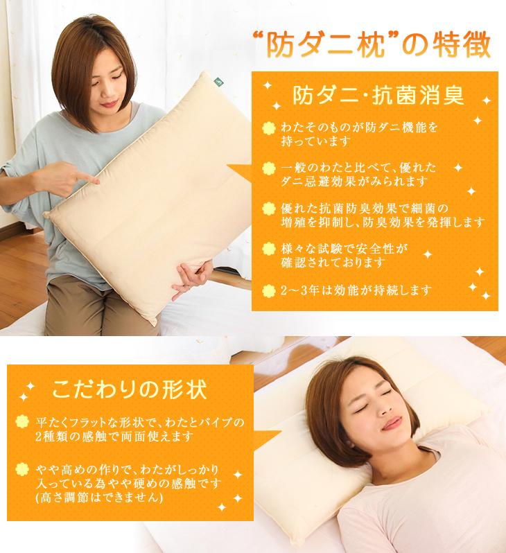 リビングインピースの防ダニ枕の特徴