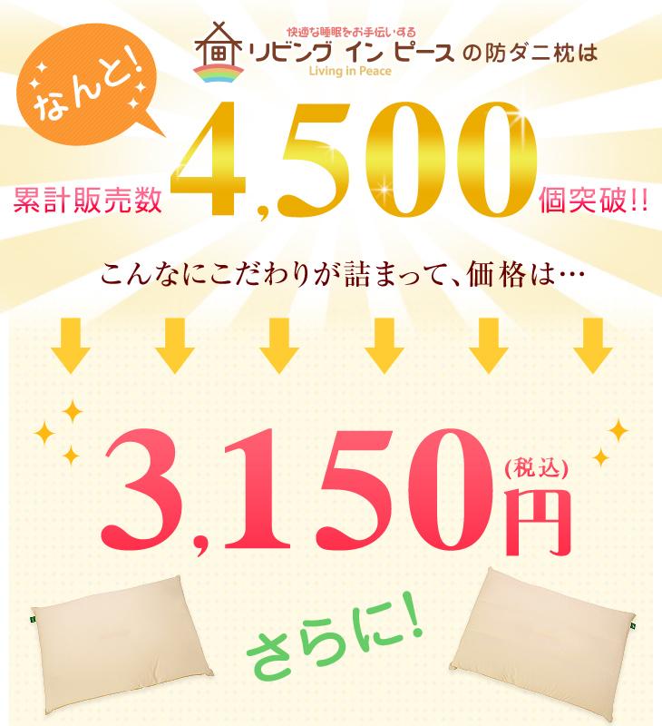 リビングインピースの防ダニ枕は累計販売数4500円