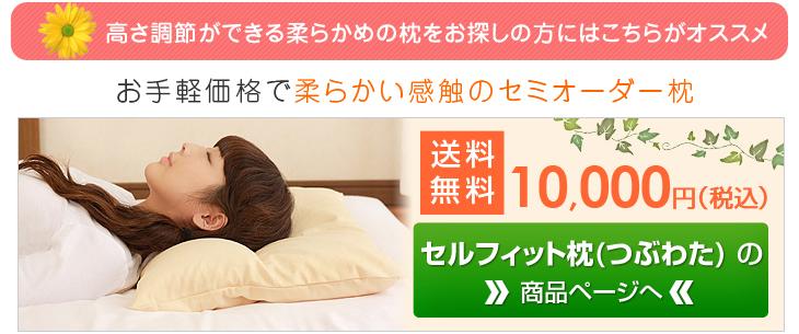 セミオーダー枕、セルフィット枕(つぶわた)