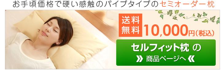 お手ごろ感覚のセミオーダー枕、セルフィット枕