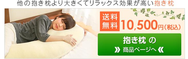他の抱き枕より大きくてリラックス効果が高い抱き枕
