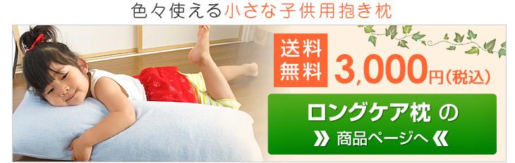 色々な用途に使える小さな子供用の抱き枕、ロングケア枕