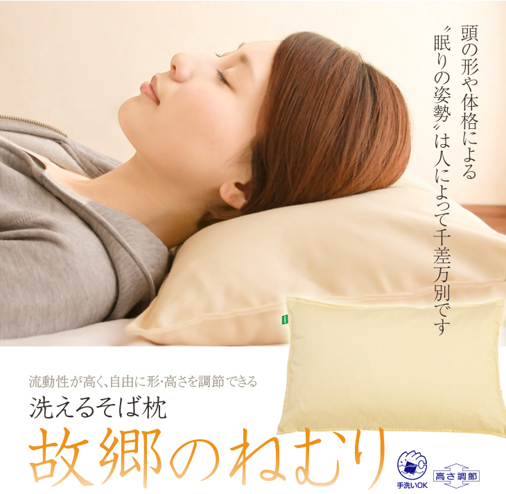 流動性が高く、自由に高さを調整できるリビングインピースの洗えるそば枕故郷のねむり