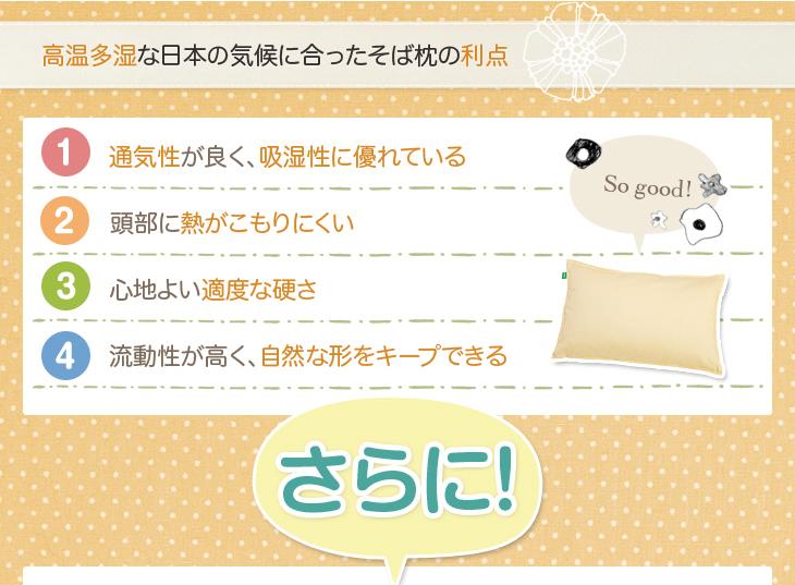 高温多湿な日本の気候に合ったそば枕の利点