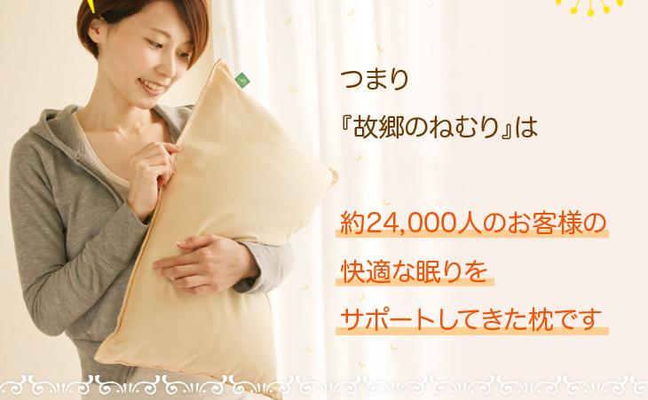 リビングインピースの洗えるそば枕故郷のねむりは多くのお客様の快眠をサポートしてきた枕です