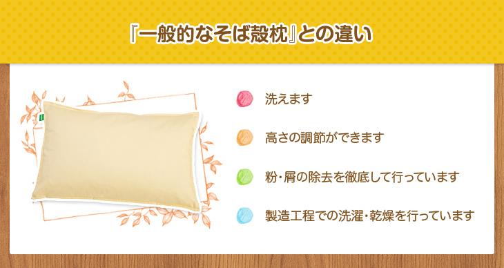 リビングインピースの洗えるそば枕故郷のねむりと一般的なそば殻枕の違い