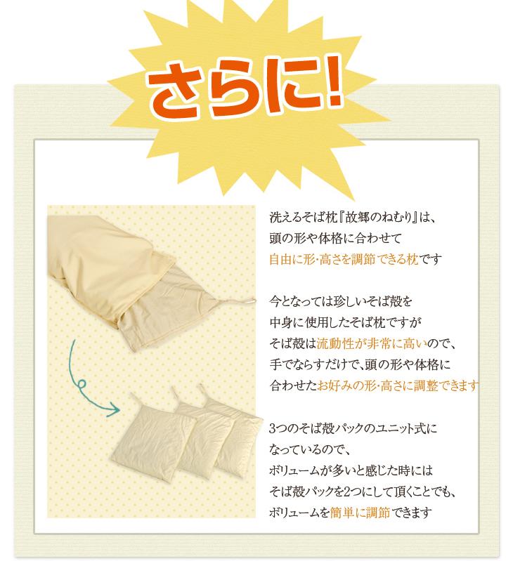 リビングインピースの洗えるそば枕故郷のねむりは頭の形や体格に合わせて高さ調整できる枕です