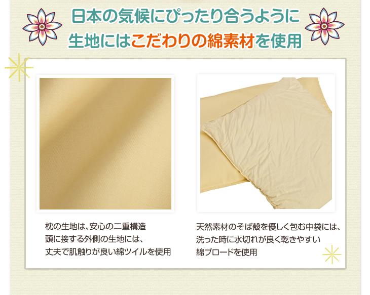 リビングインピースの洗えるそば枕故郷のねむりは日本の気候に合うこだわりの綿素材を生地にしています