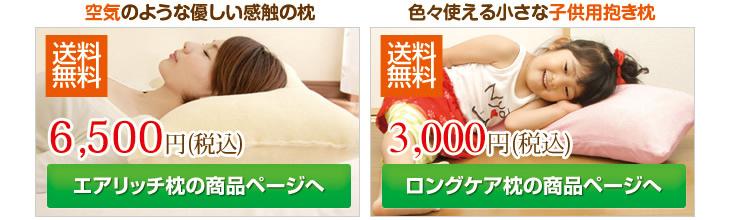 空気のようなエアリッチ枕、ミニ抱き枕ロングケア枕