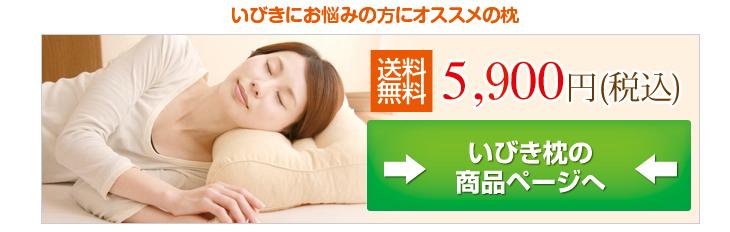 いびきにお悩みの方にオススメのリビングインピースのいびき対応いびき枕