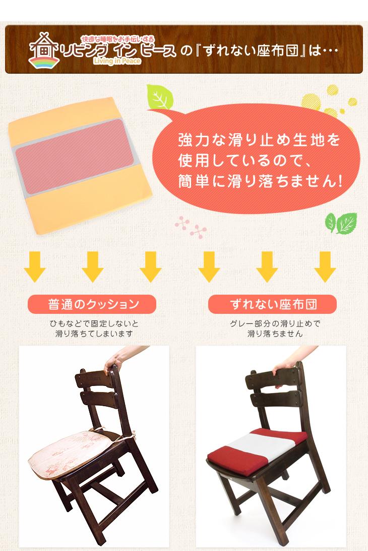 リビングインピースのずれない座布団は強力な滑り止めを使用しているため簡単にすべりません