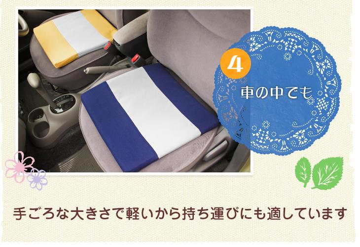 リビングインピースのすべらない座布団は車にも