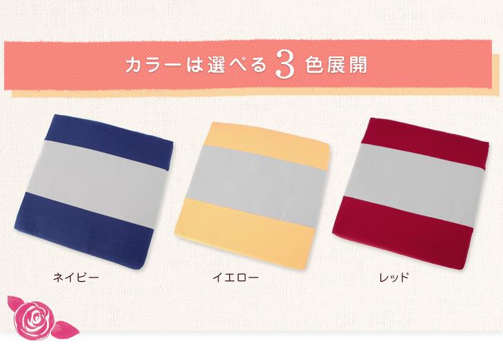 リビングインピースのすべらない座布団のカラーは三色展開