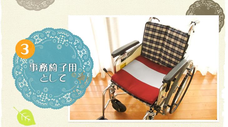 リビングインピースのすべらない座布団は業務椅子用にも