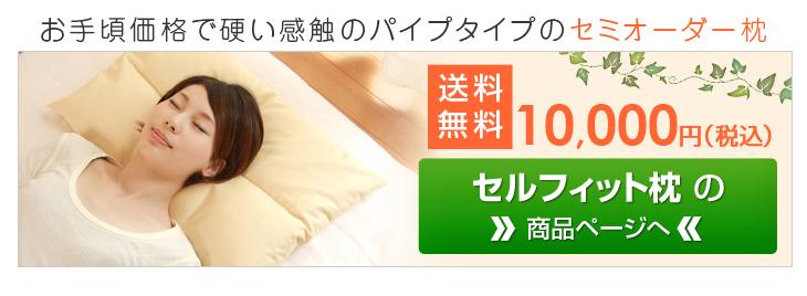 リビングインピースでは様々な枕を取り揃えております
